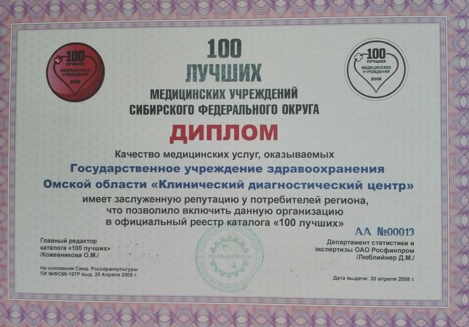 Достижения Клинический диагностический центр Диплом 100 лучших медицинских учреждений Сибирского Федерального округа